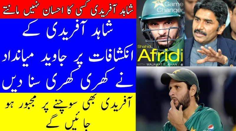 Miandad reacts on Shahid Afridi Game Changer-Geo Urdu News