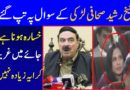 Sheikh Rasheed Got Angry On Female Reporter Question During Press Conference Today - PTI Govt News