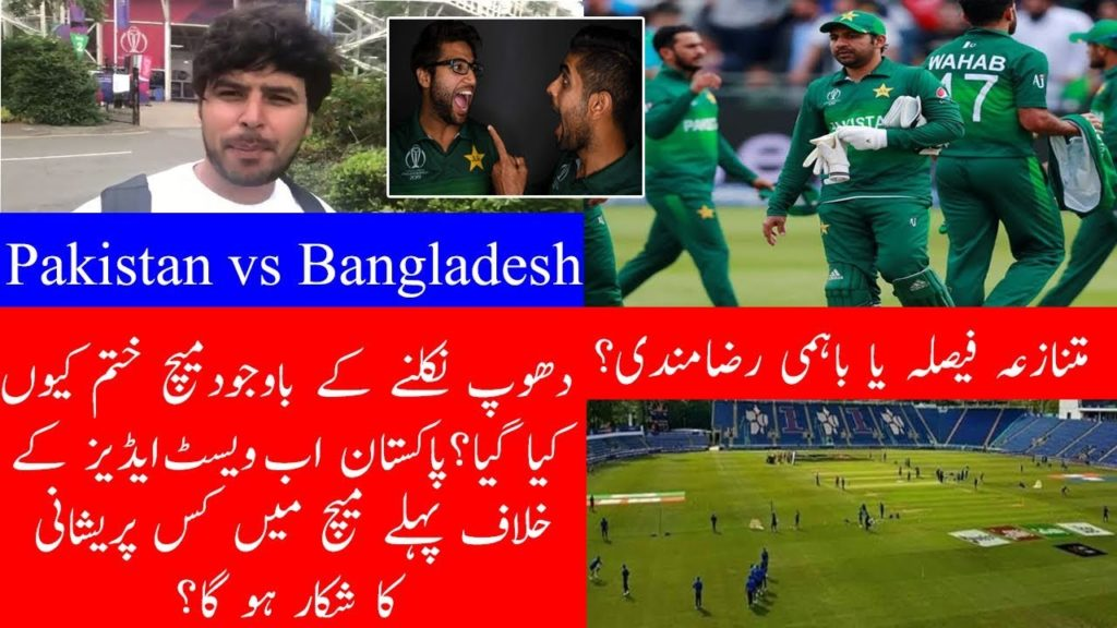 ICC CRICKET WORLD CUP 2019 Warm UP|Weather or Match Referee blocks Pakistan and Bangladesh prep