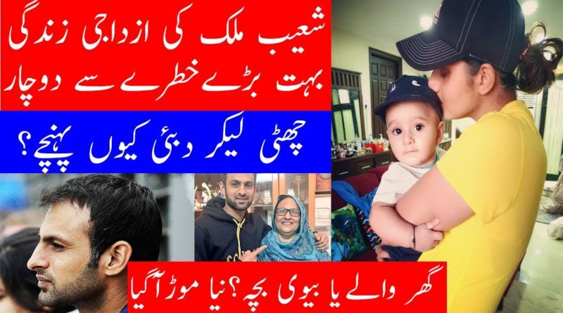 Shoaib Malik Sania Malik | What is Going on Behind The Scenes