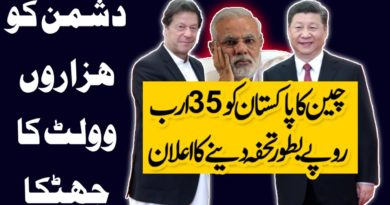 Pakistan China News | China Announced Huge Package For Pakistan Economy Confirmed By Sources
