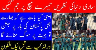 3rd ODI Pak vs ENG | An Opportunity for Sarfraz XI to Win The World Cup 2019 by defeating England