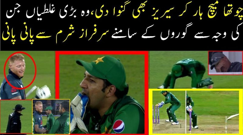 4th ODI | Selfish batsmen,Yorkerless Bowlers, Poor Fielders & Faulty Sarfraz Put Pakistan at its Low