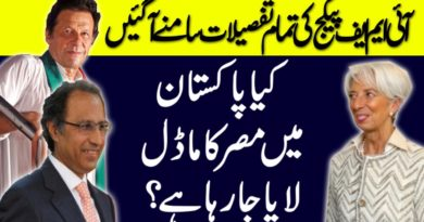 IMF Pakistan news | IMF Pakistan loan repayment schedule | Government Deal With IMF Finalised