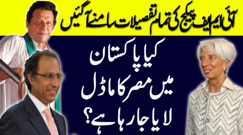 IMF Pakistan news   IMF Pakistan loan repayment schedule   Government Deal With IMF Finalised