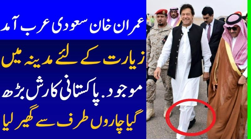 PTI Imran Khan In Saudi Arabia For Umrah Welcome By Saudi Arabia Official