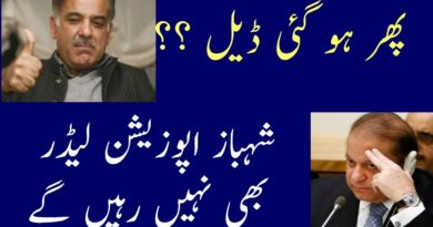 Deal Ho Gai ?? PML N removes Shahbaz Sharif from Chairmanship of PAC. Is it NRO with Nawaz Sharif