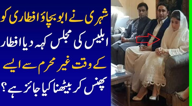 Maryam Nawaz Bilawal Bhutto Ki Abu Bachao Iftar Party Pe Ponch Gai