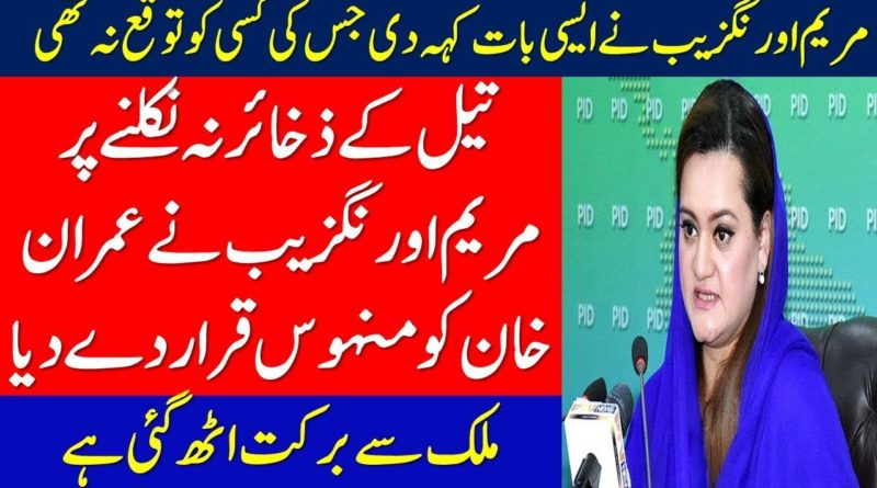 PMLN Response over oil & gas Reserves in Pakistan -Geo News in Urdu