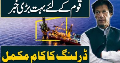 Big News | Actual Facts About Pakistani Oil & Gas Resources | Drilling Work In Sea Near Karachi end