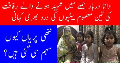 PM Imran !! How Things will lead in The Lives Of Three Daughters of Pakistan | Urdu TRUE Story