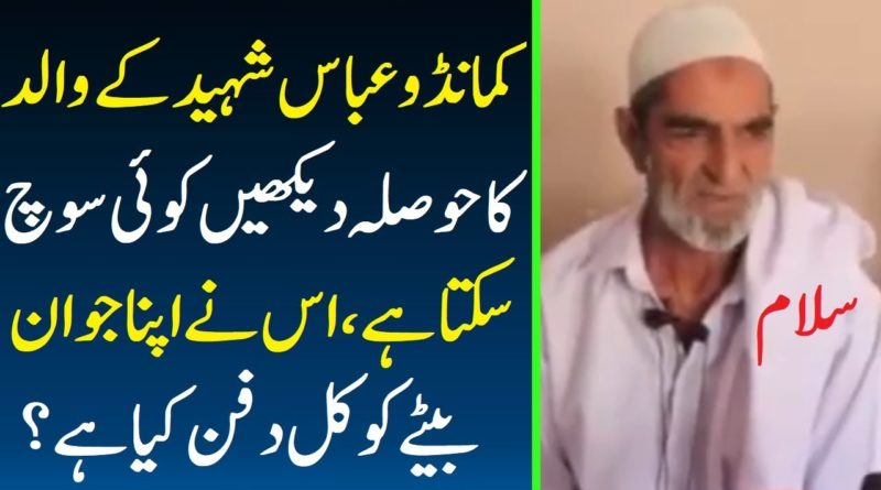 SSG Commando Abbas Shaheed Father Video Message Over His Son Martyr