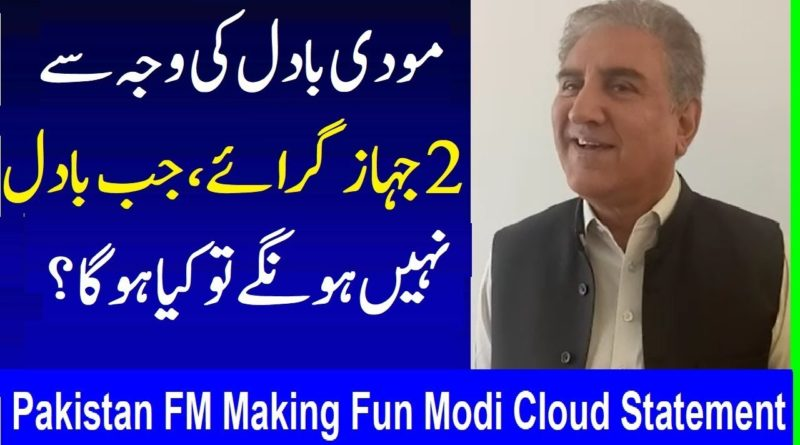 Pakistan Foreign Shah Mehmood Qureshi Making Fun MODI'S COULD THEORY - Modi Radar Interview