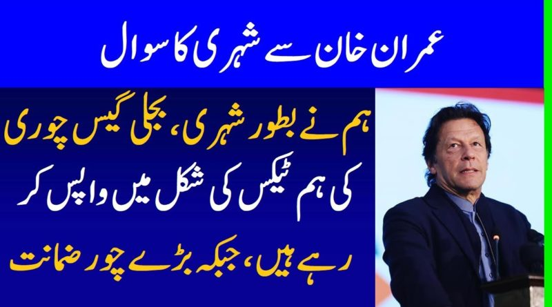 PTI Supporter Question From Prime Minister Imran Khan About Tax and Corruption Of Politicians