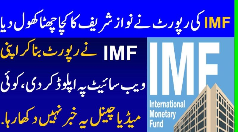 IMF Publish Report About Nawaz Sharif Corruption - Nawaz Sharif Exposed By IMF Official Website