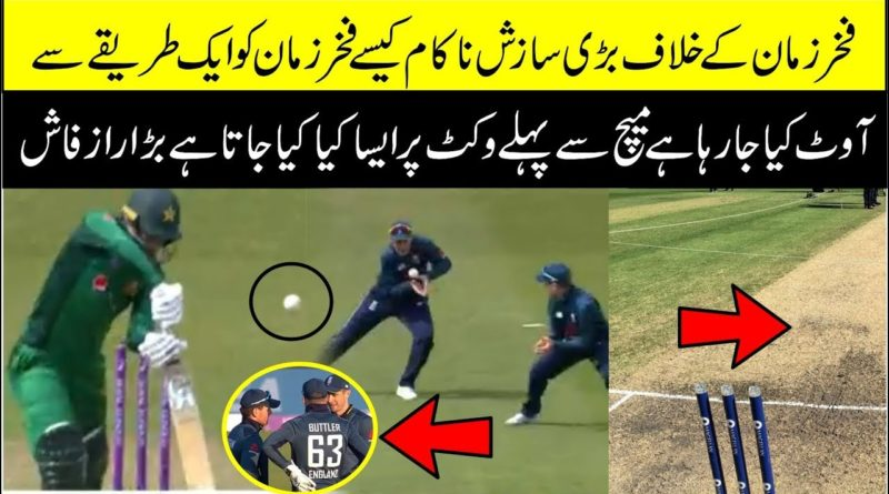 How Fakhar Zaman | Traped By English | Bowlers | Pakistan Vs England 3rd Odi 2019