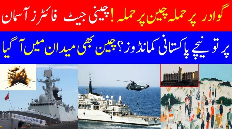 A Message to Pakistan and China Given Through Gawadar and CPEC