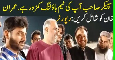 Reporter Question To National Assembly Speaker Asad Qaiser About PM Imran Khan Bowling