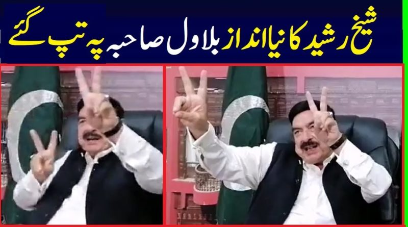 Sheikh Rasheed Got Angry Over PPP Sindh AIDS Issue - Sheikh Rasheed Funny Latest Interview