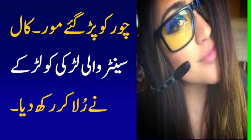 Larkay Nay Call Center Wali Larki Ko Rula Kar Rakh diya