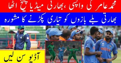 Listen ! Indian Media Reporting On Mohammad Amir & Wahab Riaz Inclusion in ICC World Cup 2019 Squad