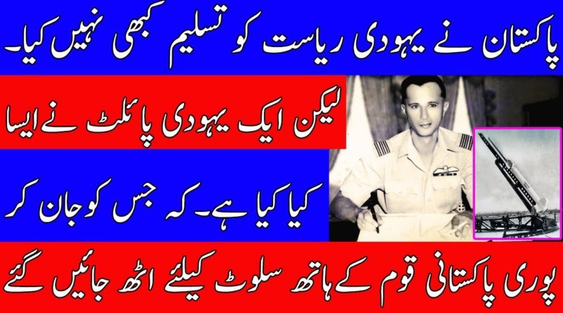 A Polish Man Who Became The National Hero Of Pakistan-Geo Urdu