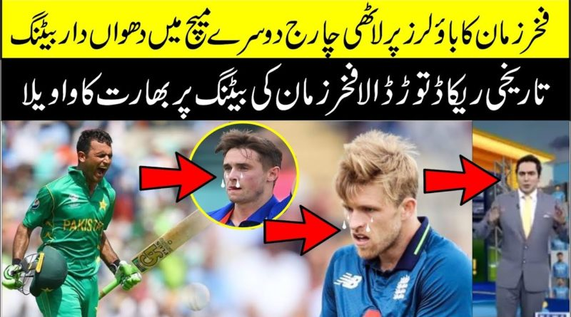 Fakhar Zaman | Century Against England | Indian Media Reporting On Fakhar Zaman Batting