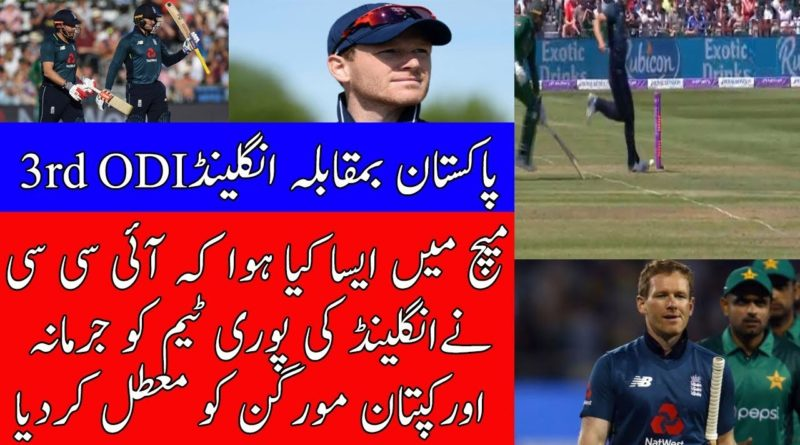 Before 4th ODI Pak VS Eng Eoin Morgan Suspended And Other Players Got Fined By ICC