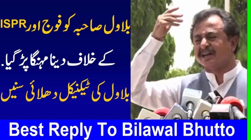 Best Reply to Bilawal Sahiba Statement Against ISPR - Bilawal Sahiba Funny Video Response