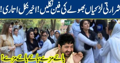 Naughty College Girls Mimic Bhola (Imran Ashraf) *Haye Mazay Mazay* | Bhoojo To Jeeto