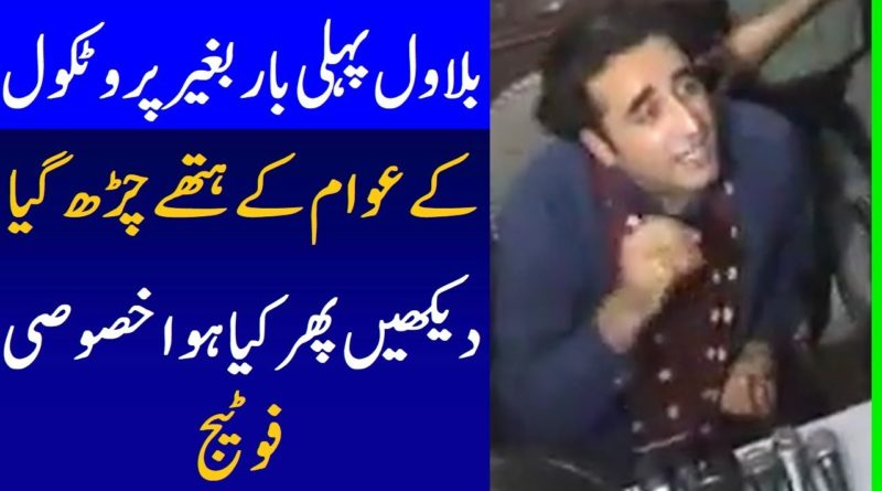 Bilawal Bhutto Without Protocol Got Chirtol-Geo News in Urdu