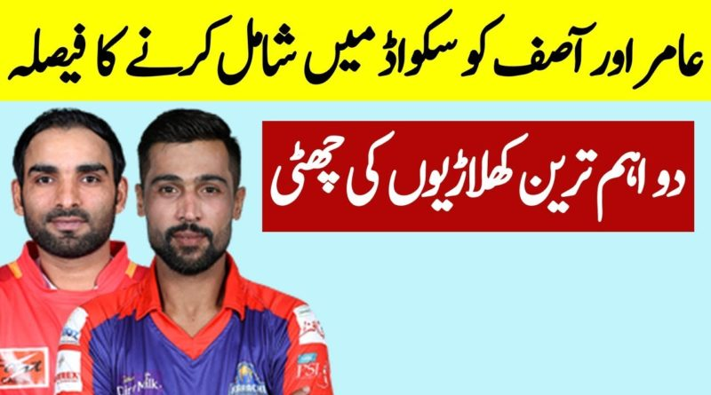 Mohammad Amir and Asif Ali Considered for Pakistan's World Cup squad