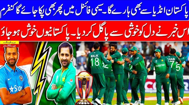 Good News for Pakistan cricket team confirm ticket by semi final latest news