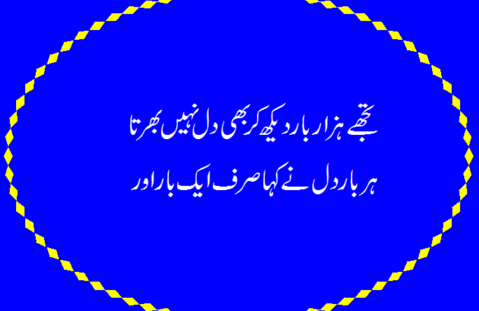 love poetry sms- 2 line urdu love shayari-Love poetry-shayari urdu love