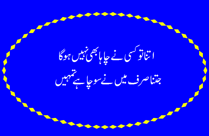 urdu poetry sms-Urdu love poetry-poetry in urdu-Best Poetry Ever