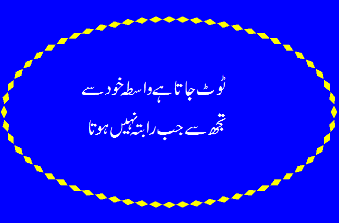 sad poetry in urdu 2 lines- full sad poetry- sad shayari in urdu- sad poetry