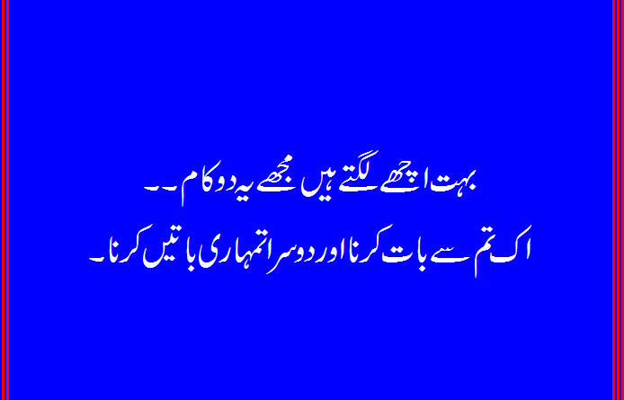 Urdu poetry-urdu poetry sms-Urdu love poetry-poetry in urdu