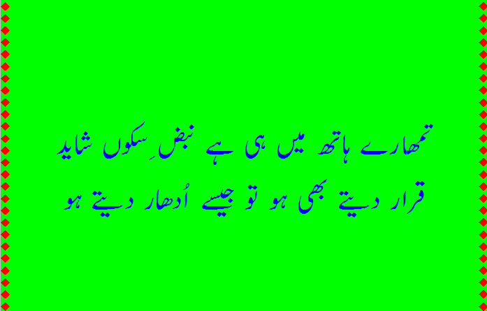 sad poetry in urdu-sad shayari urdu-sad poetry in urdu 2 lines-full sad poetry