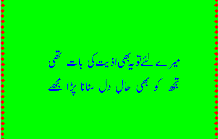 Urdu sms poetry- sad poetry in urdu-sad shayari urdu