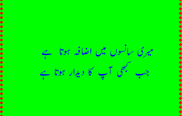 Poetry about love-real poetry in urdu-modern poetry-urdu sms poetry