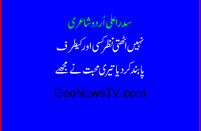 rain poetry in urdu- best urdu poetry images- urdu ghazals images