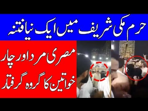 Saudi Arabia Latest News Today From Masjid Ul Haram