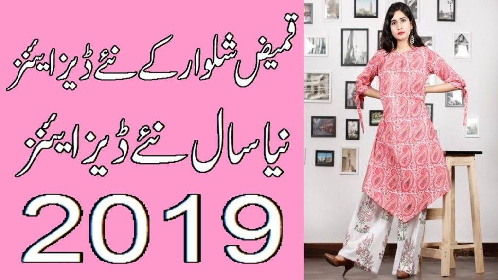 LATEST TRENDY KAMEZ SHALWAR NEW DESIGNS 2019 FOR WOMEN