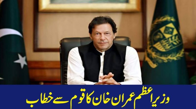 PM Imran Khan Speech Today | Geo News In Urdu | Geo Urdu News