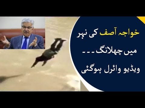 Khawaja Asif Spotted Diving In Canal-Geo Urdu News