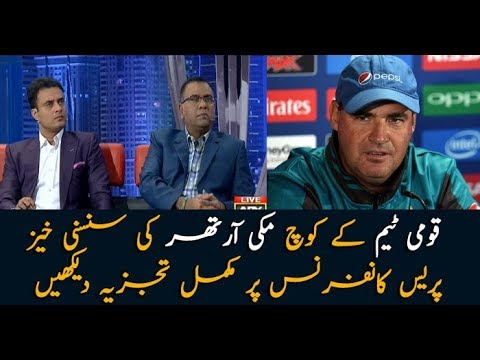 Mickey Arthur Press Conference-Cricket News-Geo Urdu Cricket