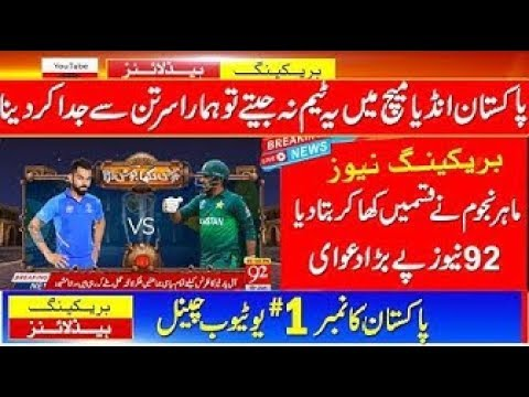 Latest Amazing Pakistan vs India match news who will win the match