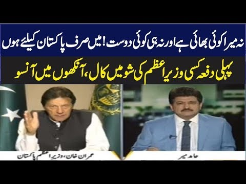 First Time Prime minister Imran Khan Call During Show