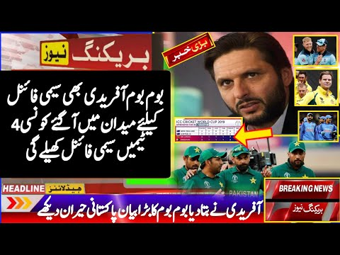 Shahid Afridi Predictions about 4 semi finalized Teams Worldcup 2019