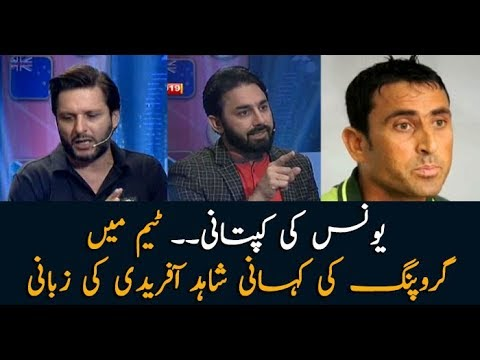 Afridi replies on grouping allegations in the team at the time of Younis Khan's captaincy